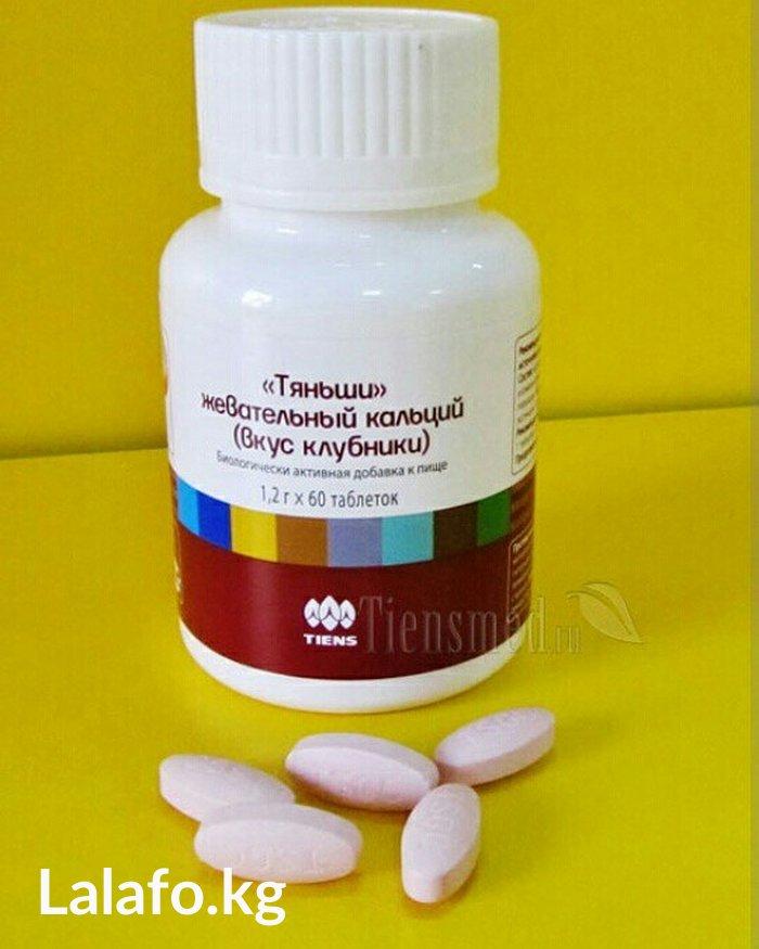 Витамины для беременных тяньши 87