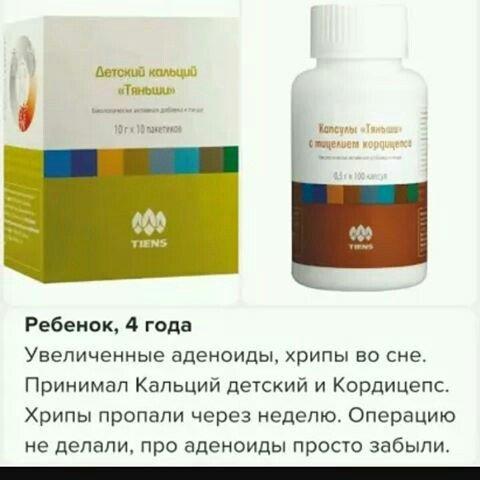 Витамины для беременных тяньши 52