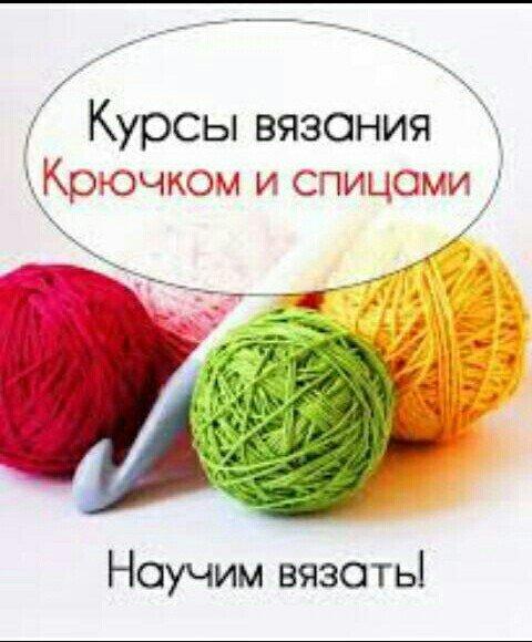 Курсы вязания крючком в ярославле 57