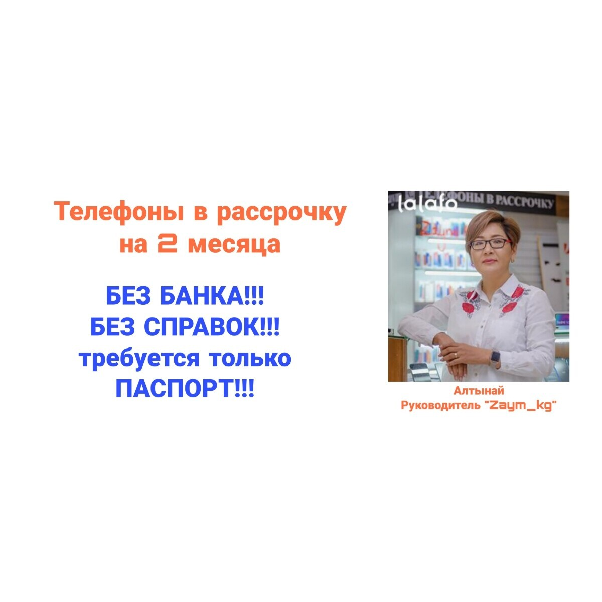 Zaym_kg - business profile of the company on lalafo.kg in Кыргызстан