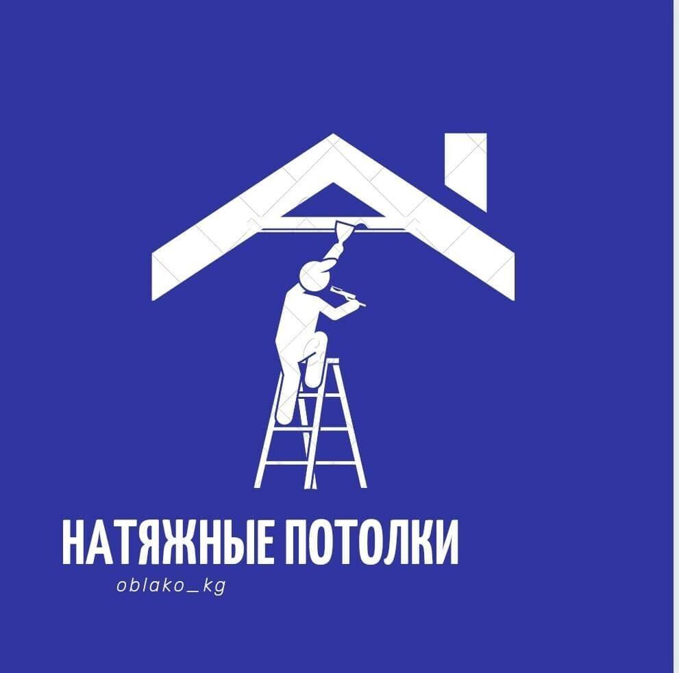 oblakа.kg - Бизнес-профиль компании на lalafo.kg | Кыргызстан