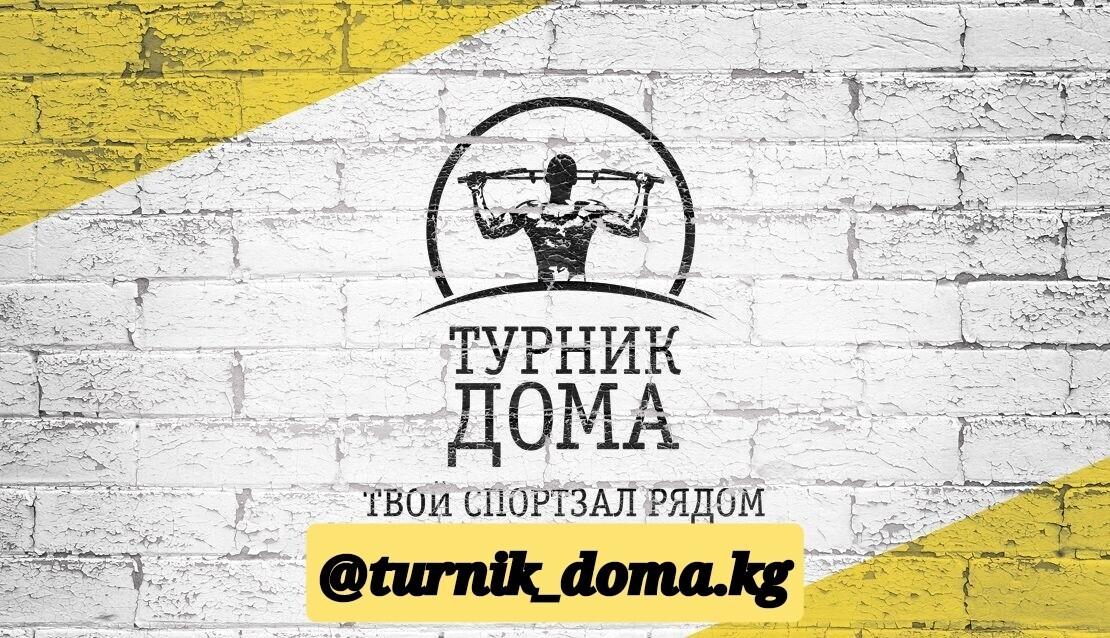 Турники_в_Бишкеке - Бизнес-профиль компании на lalafo.kg | Кыргызстан