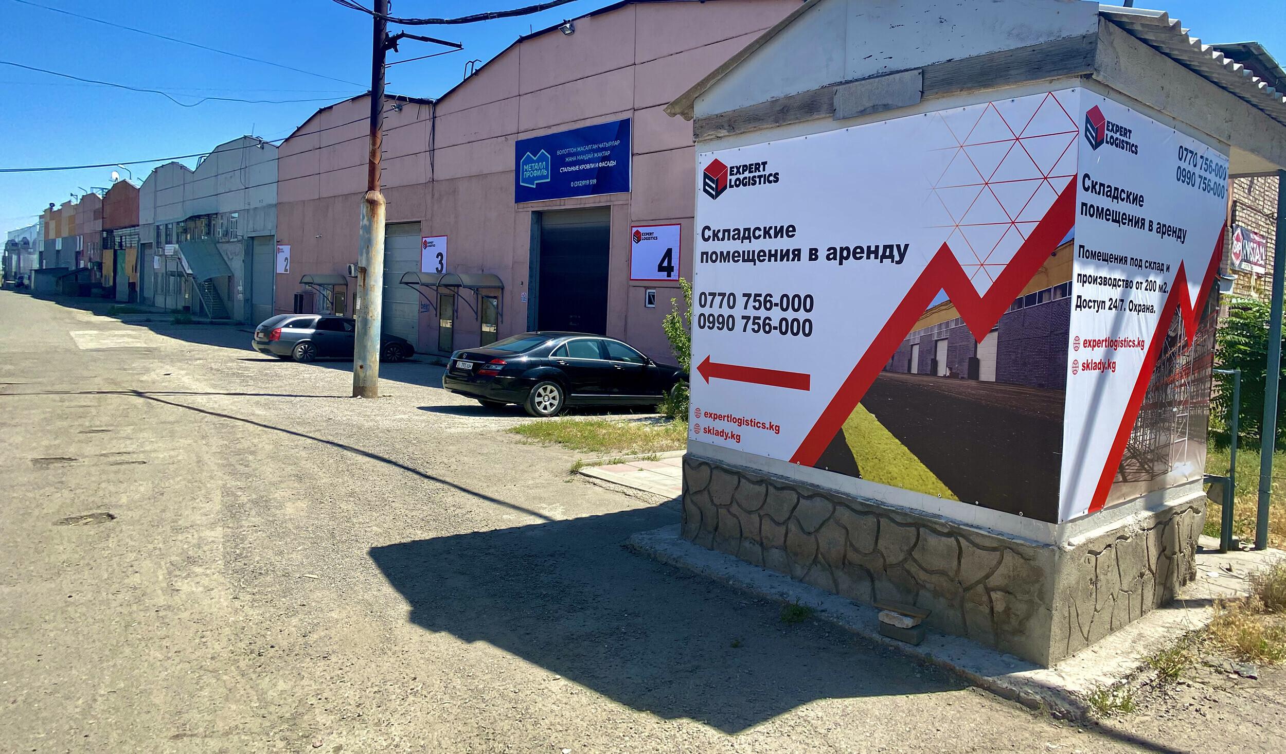 ОсОО Эксперт Логистик БР - business profile of the company on lalafo.kg in Кыргызстан