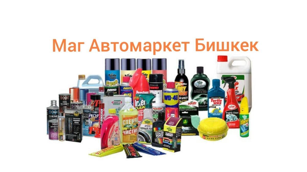 Маг Автомаркет - Бизнес-профиль компании на lalafo.kg | Кыргызстан