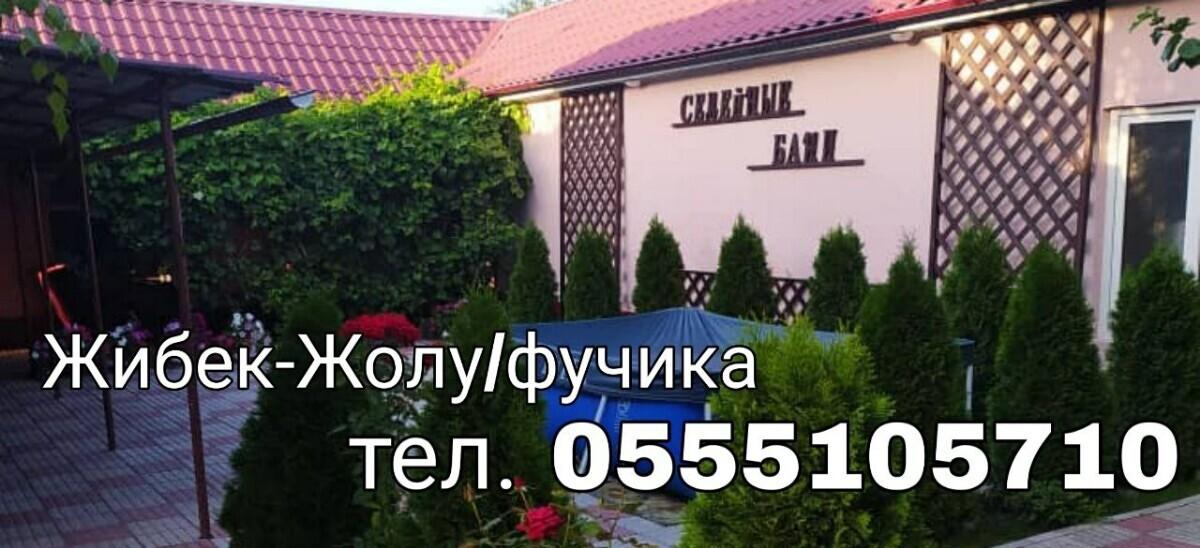 family-bania - Бизнес-профиль компании на lalafo.kg | Кыргызстан