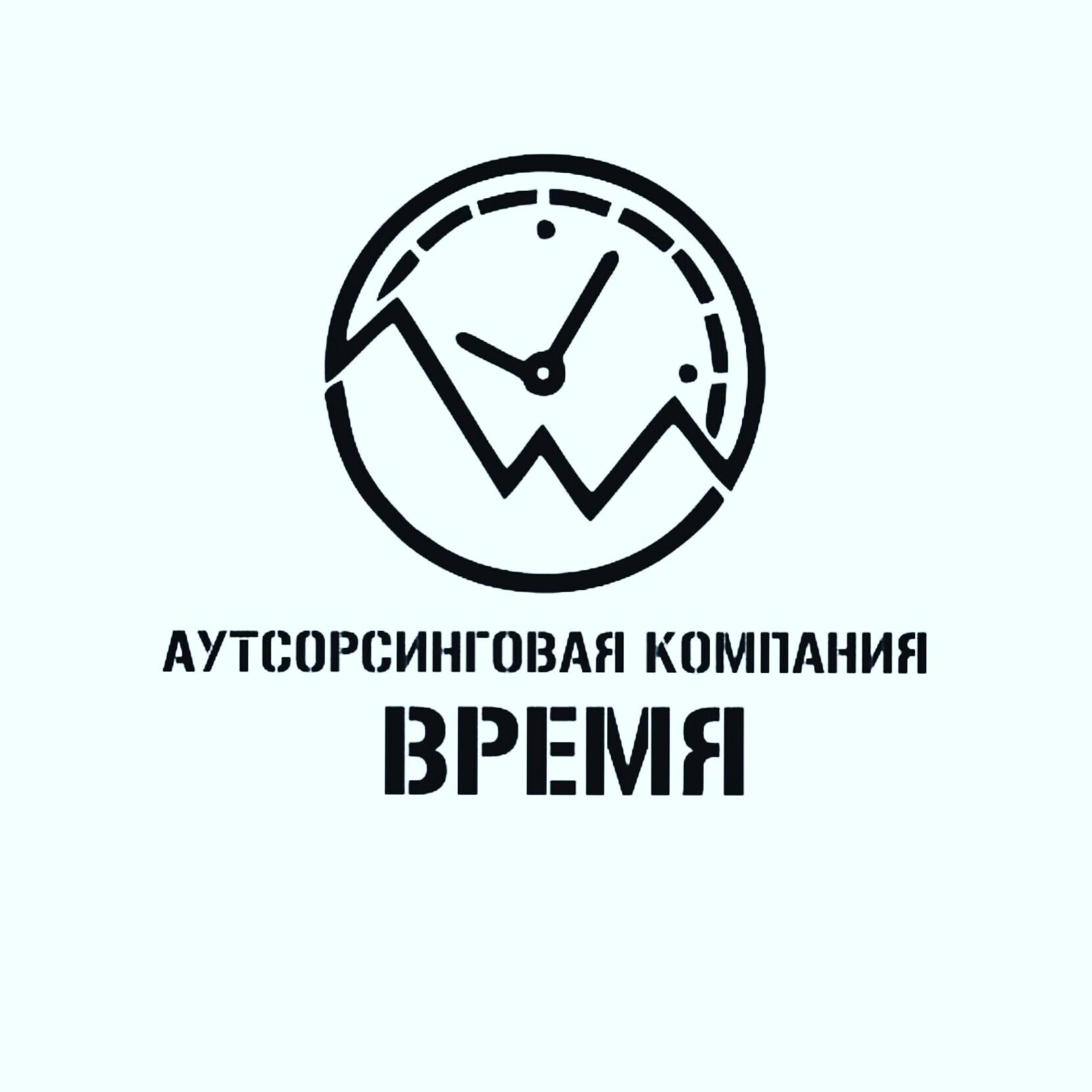 Аутсорсинговая компания Время - Бизнес-профиль компании на lalafo.kg   Кыргызстан