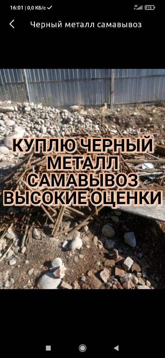 металлобаза - Бизнес-профиль компании на lalafo.kg | Кыргызстан