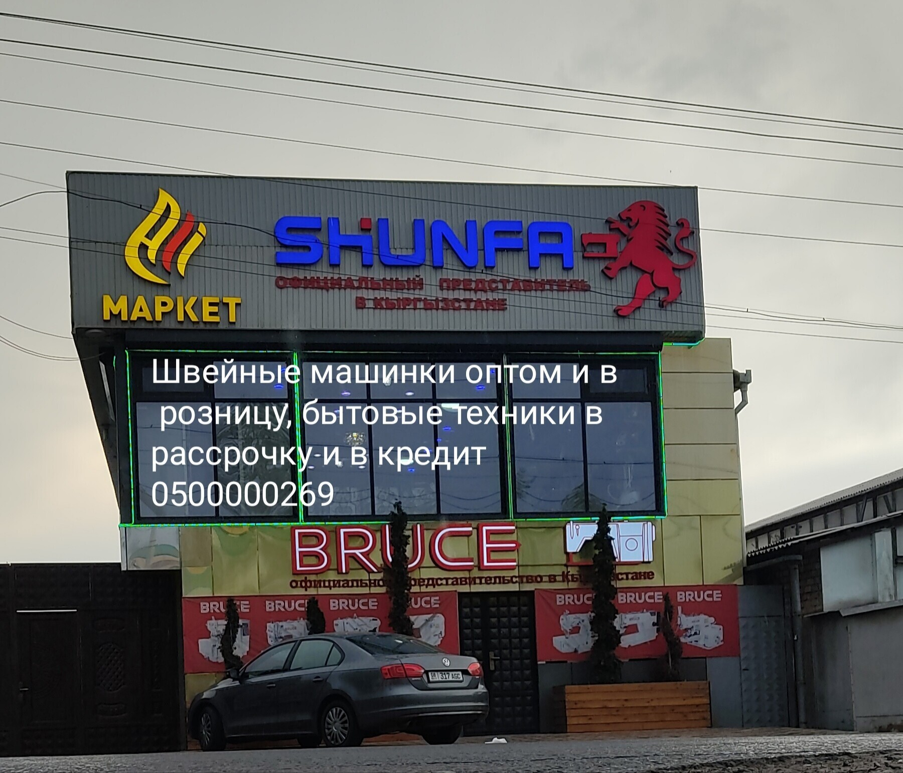 Ali маркет - Бизнес-профиль компании на lalafo.kg | Кыргызстан
