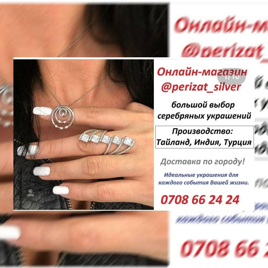 perizat_silver - business profile of the company on lalafo.kg in Кыргызстан