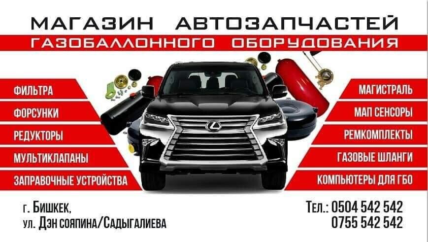 Мир Авто Газа - Бизнес-профиль компании на lalafo.kg   Кыргызстан