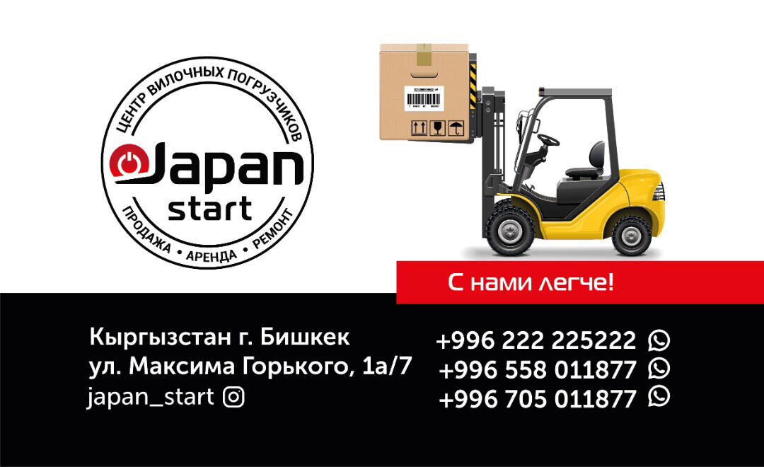 JAPAN START - business profile of the company on lalafo.kg in Кыргызстан