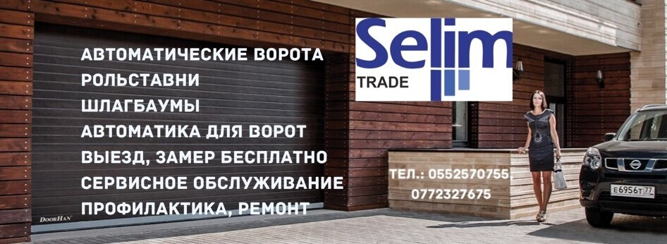 """ОсОО """"Selim Trade"""" - business profile of the company on lalafo.kg in Кыргызстан"""
