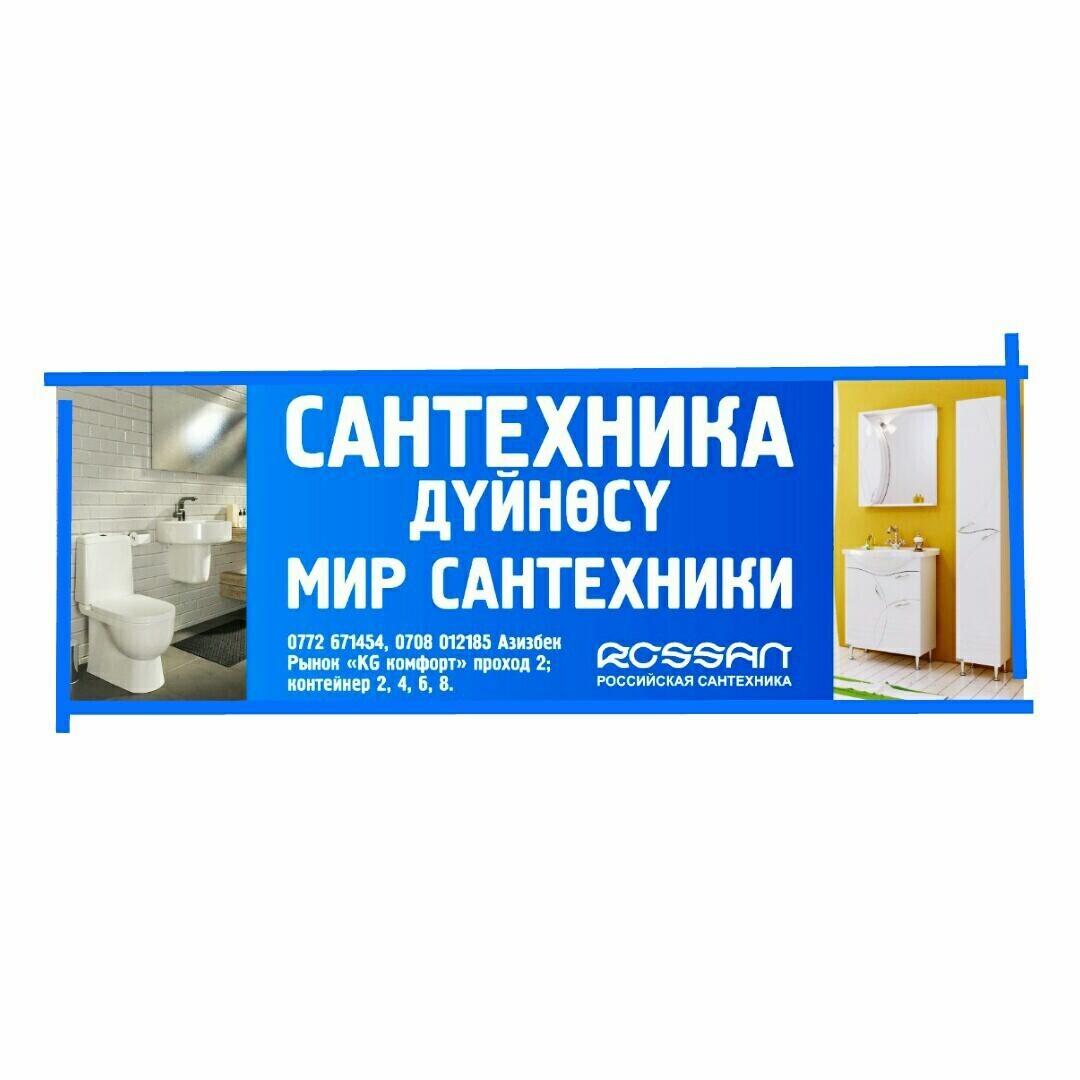 Мир сантехники - business profile of the company on lalafo.kg in Кыргызстан
