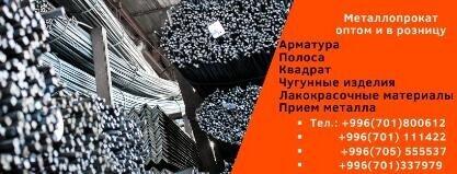 Завод Фрунзе - Бизнес-профиль компании на lalafo.kg   Кыргызстан