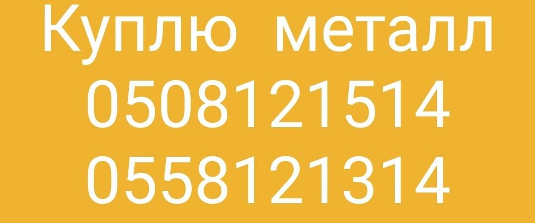 СКУПКА ЧЕРНОГО И ЦВЕТНОГО МЕТАЛЛА - Бизнес-профиль компании на lalafo.kg   Кыргызстан