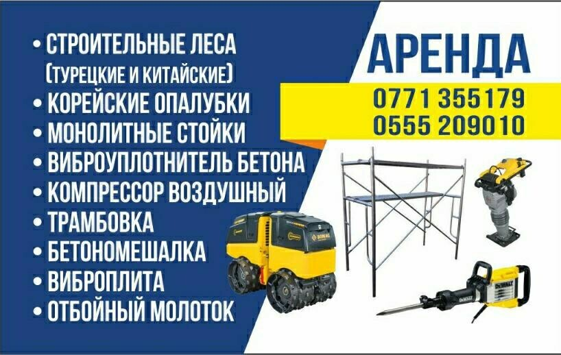 arend-stroi - Бизнес-профиль компании на lalafo.kg | Кыргызстан