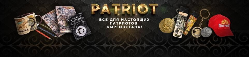 PATRIOT - business profile of the company on lalafo.kg in Кыргызстан