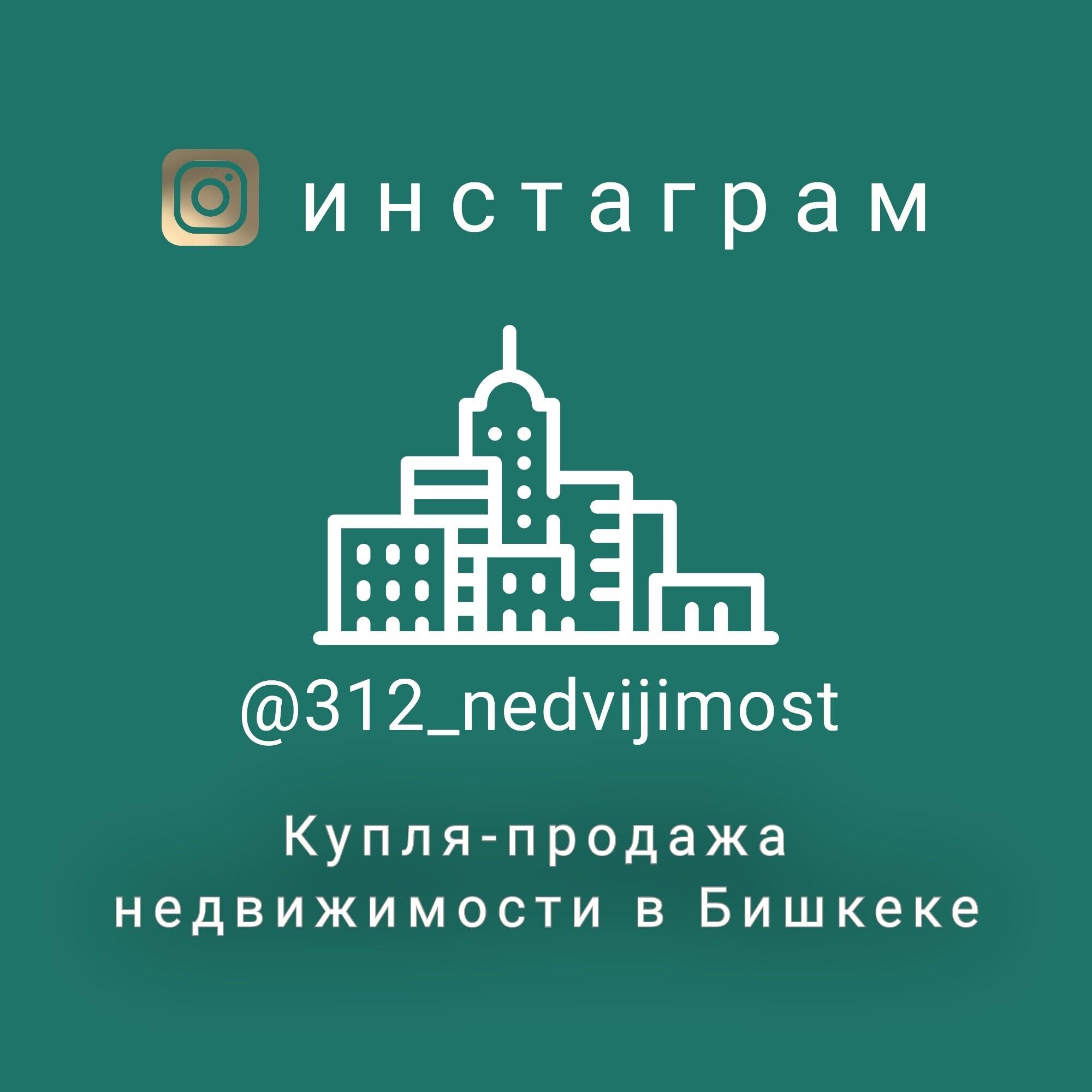 312_nedvijimost(инстаграм) - Бизнес-профиль компании на lalafo.kg | Кыргызстан