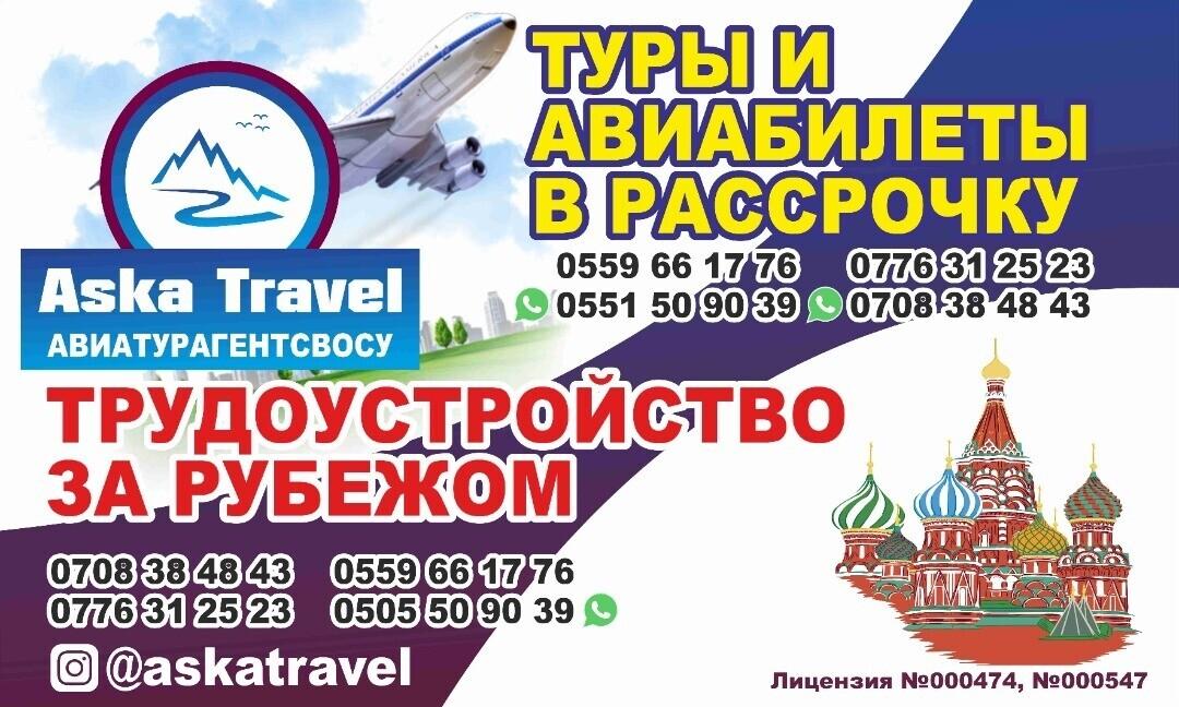 ASKA-TRAVEL - Бизнес-профиль компании на lalafo.kg   Кыргызстан