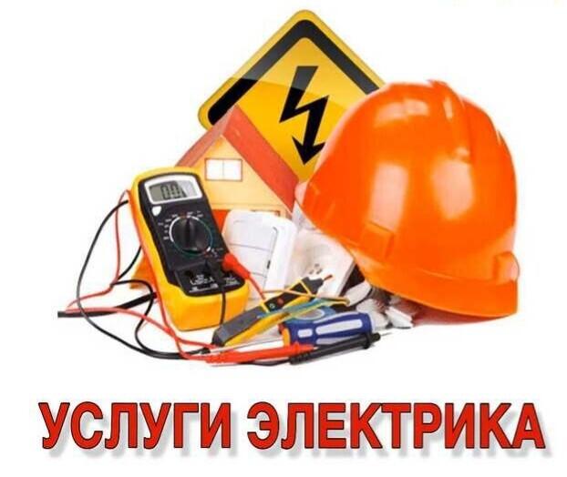 Электромонтаж - business profile of the company on lalafo.kg in Кыргызстан