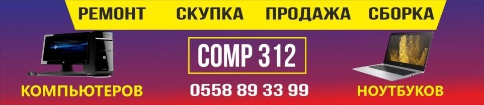 Comp312 - business profile of the company on lalafo.kg in Кыргызстан
