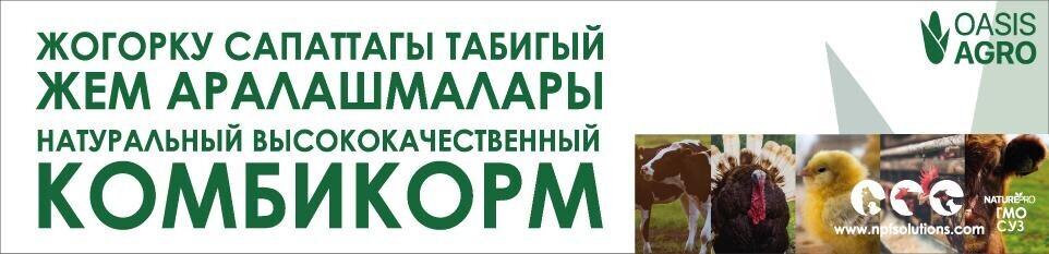 Оазис Агро - business profile of the company on lalafo.kg in Кыргызстан
