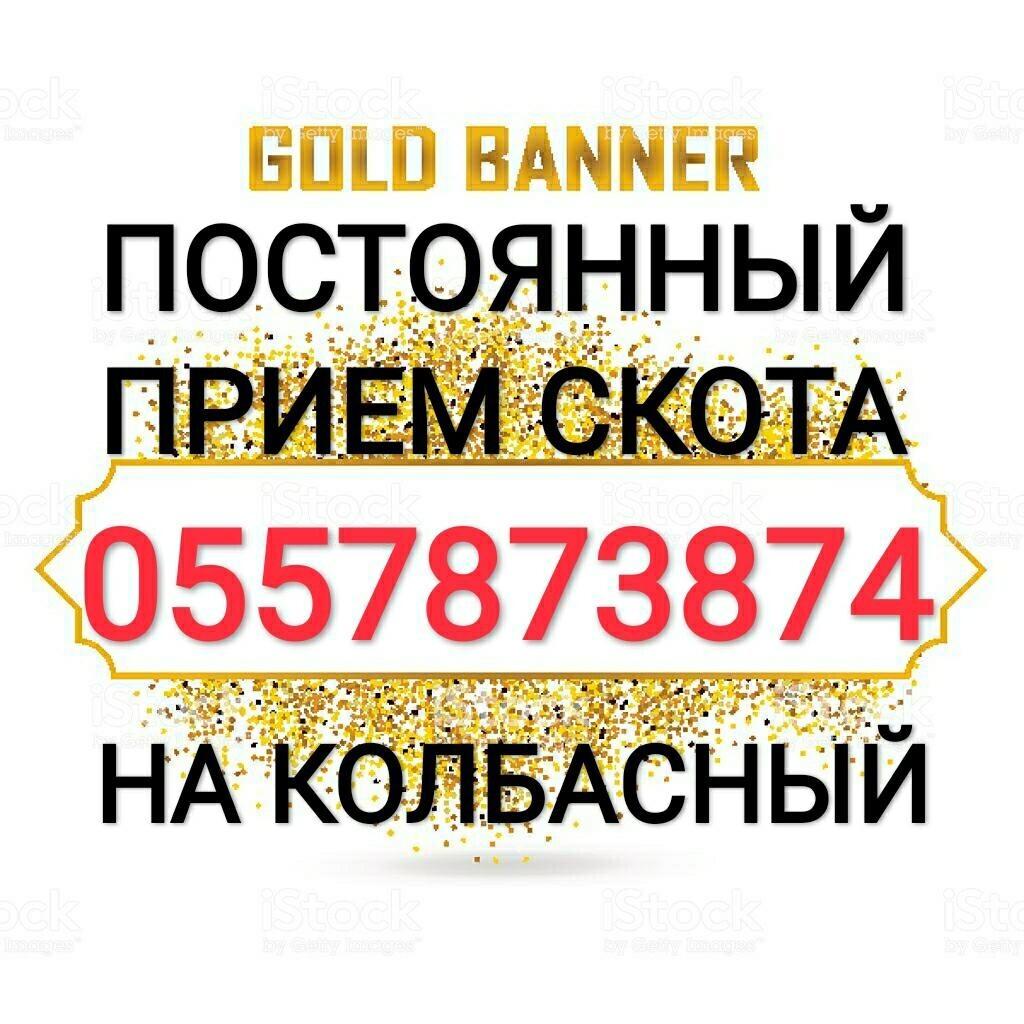 kolbasa - Бизнес-профиль компании на lalafo.kg | Кыргызстан