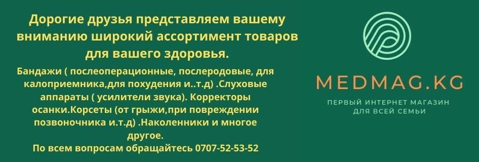 MEDMAG.KG - Бизнес-профиль компании на lalafo.kg | Кыргызстан