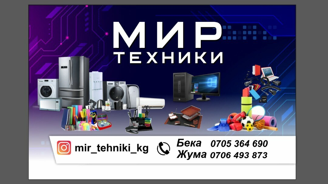 mir_tehniki_kg - business profile of the company on lalafo.kg in Кыргызстан