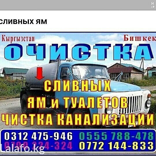 Бакыт - business profile of the company on lalafo.kg in Кыргызстан