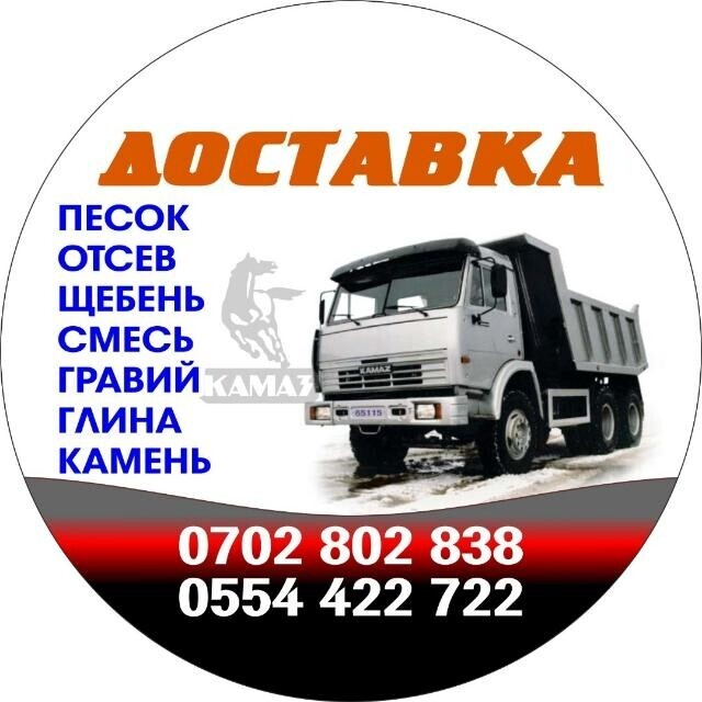 Строительные материалы - business profile of the company on lalafo.kg in Кыргызстан