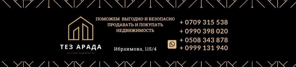 "АГЕНТСТВО НЕДВИЖИМОСТИ ""Тез Арада"" - Бизнес-профиль компании на lalafo.kg | Кыргызстан"