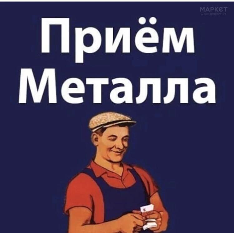 Приём Металлолома - business profile of the company on lalafo.kg in Кыргызстан