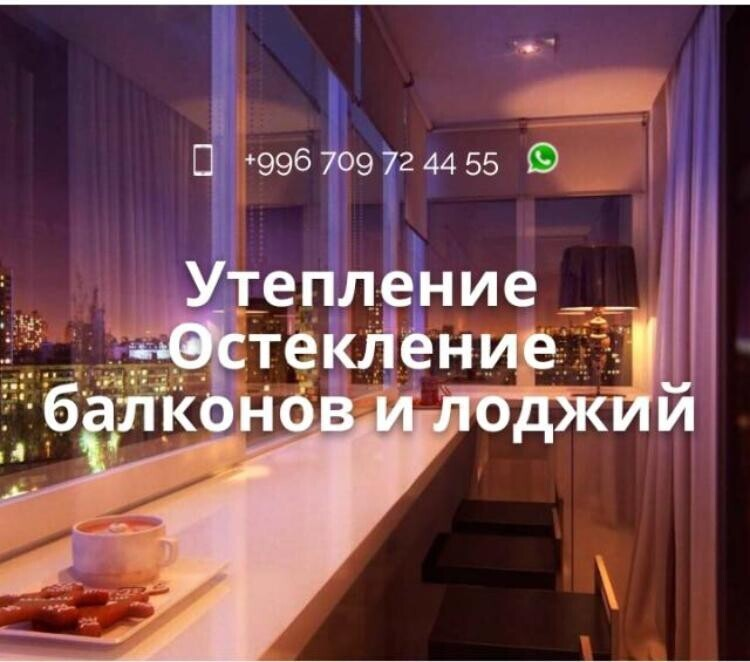 Teplobalkon - Бизнес-профиль компании на lalafo.kg   Кыргызстан