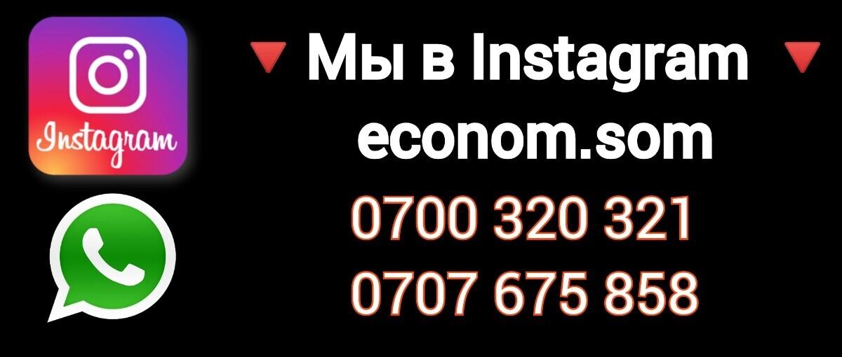 econom.som ПОДАРКИ и скидки - Бизнес-профиль компании на lalafo.kg   Кыргызстан