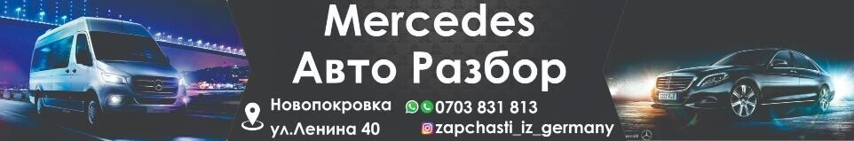 MERCEDES 'Авто Разбор' - business profile of the company on lalafo.kg in Кыргызстан