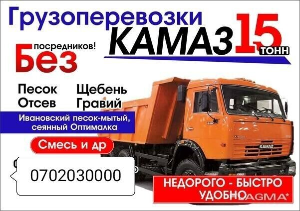 farhat - business profile of the company on lalafo.kg in Кыргызстан