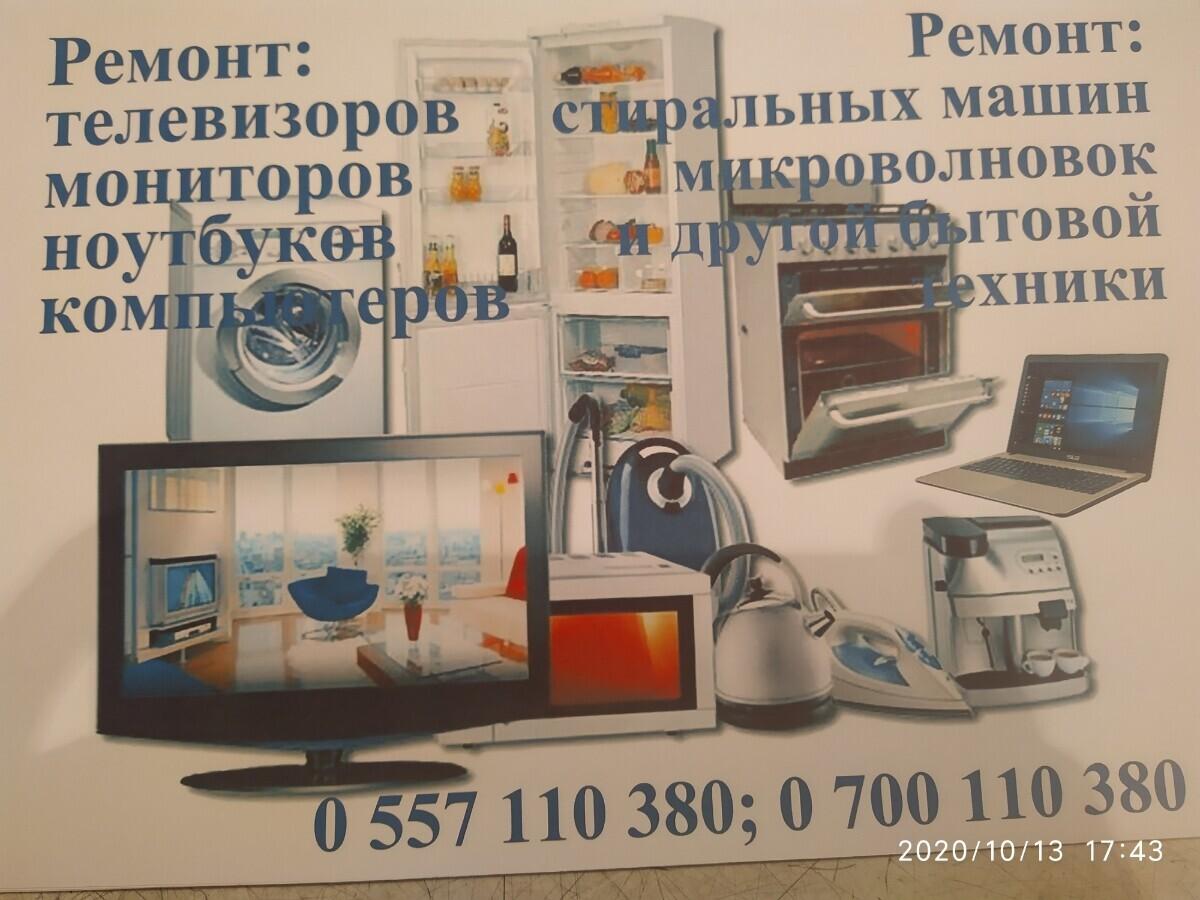 Алберт - Бизнес-профиль компании на lalafo.kg   Кыргызстан