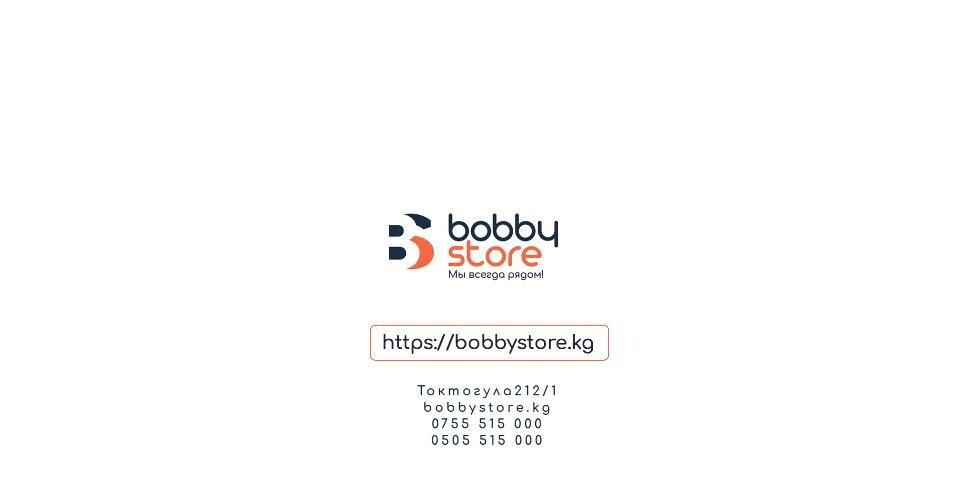 Онлайн магазин Bobbystore.kg - Бизнес-профиль компании на lalafo.kg | Кыргызстан