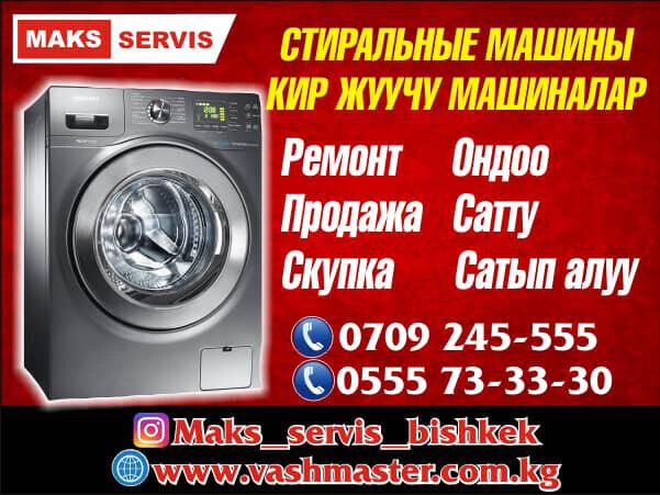 Maks_servis_bishkek - business profile of the company on lalafo.kg in Кыргызстан
