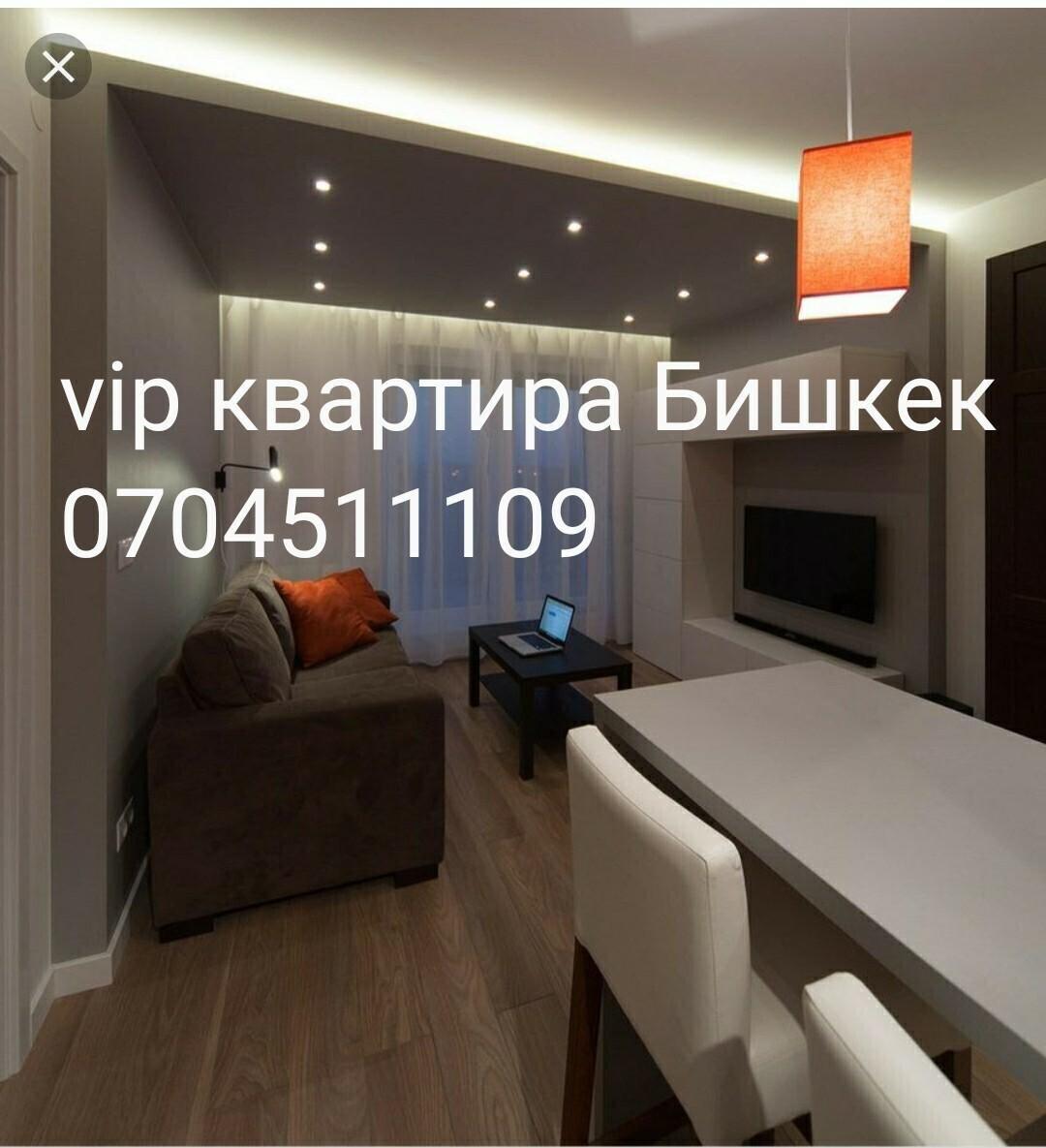 vip гостиница - Бизнес-профиль компании на lalafo.kg | Кыргызстан