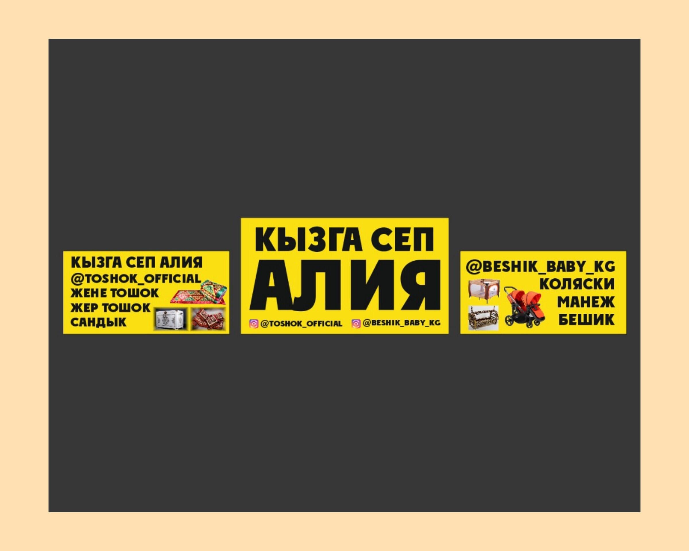 КЫЗГА СЕП ~ АЛИЯ~ - Бизнес-профиль компании на lalafo.kg   Кыргызстан