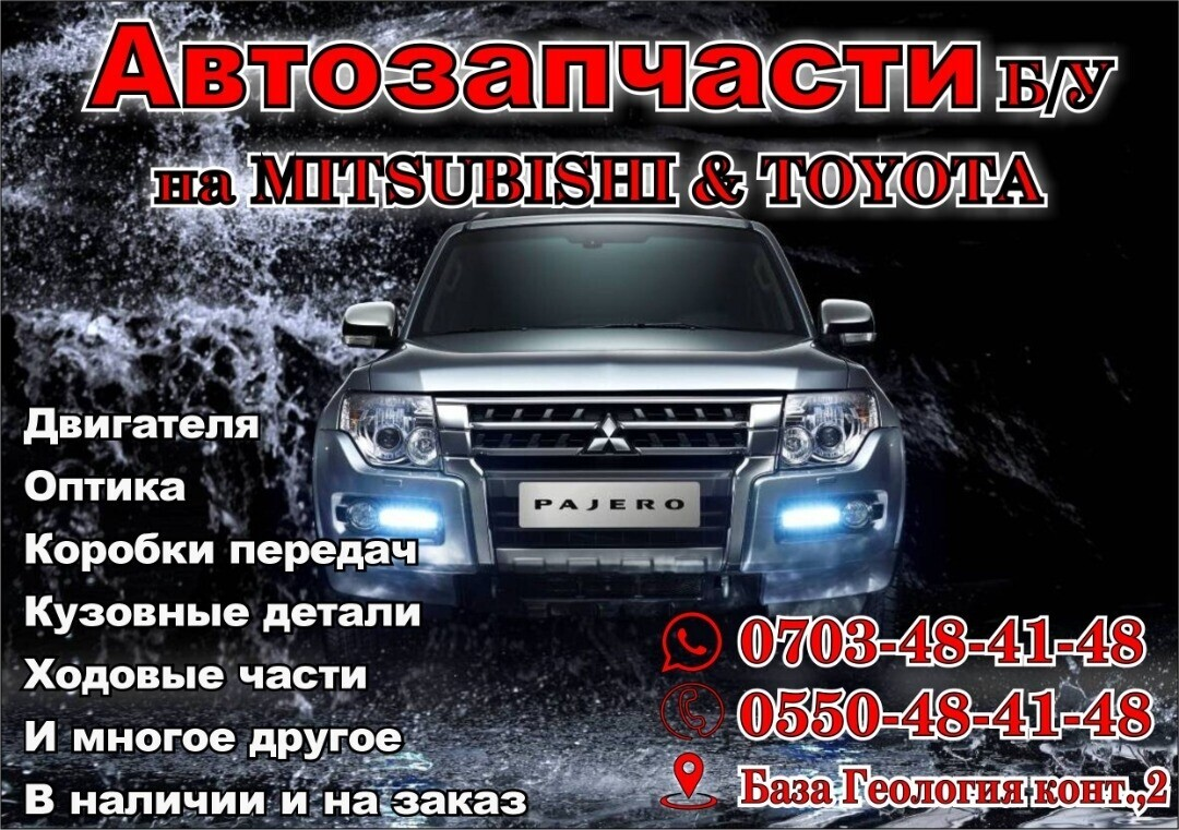 МИТСУБИСИ МОТОРС - Бизнес-профиль компании на lalafo.kg | Кыргызстан