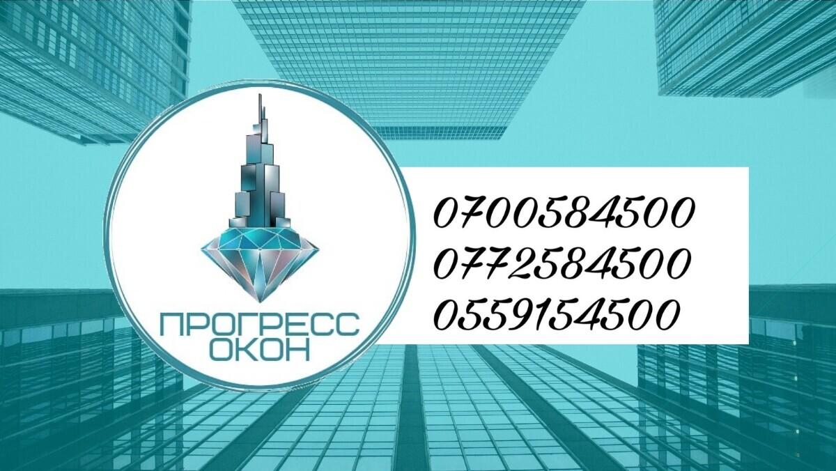 "ОсОО ""Прогресс окон"" - business profile of the company on lalafo.kg in Кыргызстан"