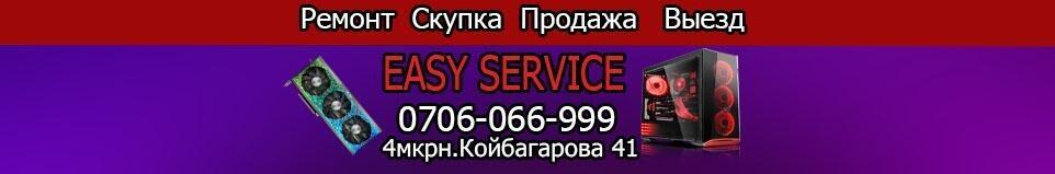 EASY SERVICE - Бизнес-профиль компании на lalafo.kg | Кыргызстан