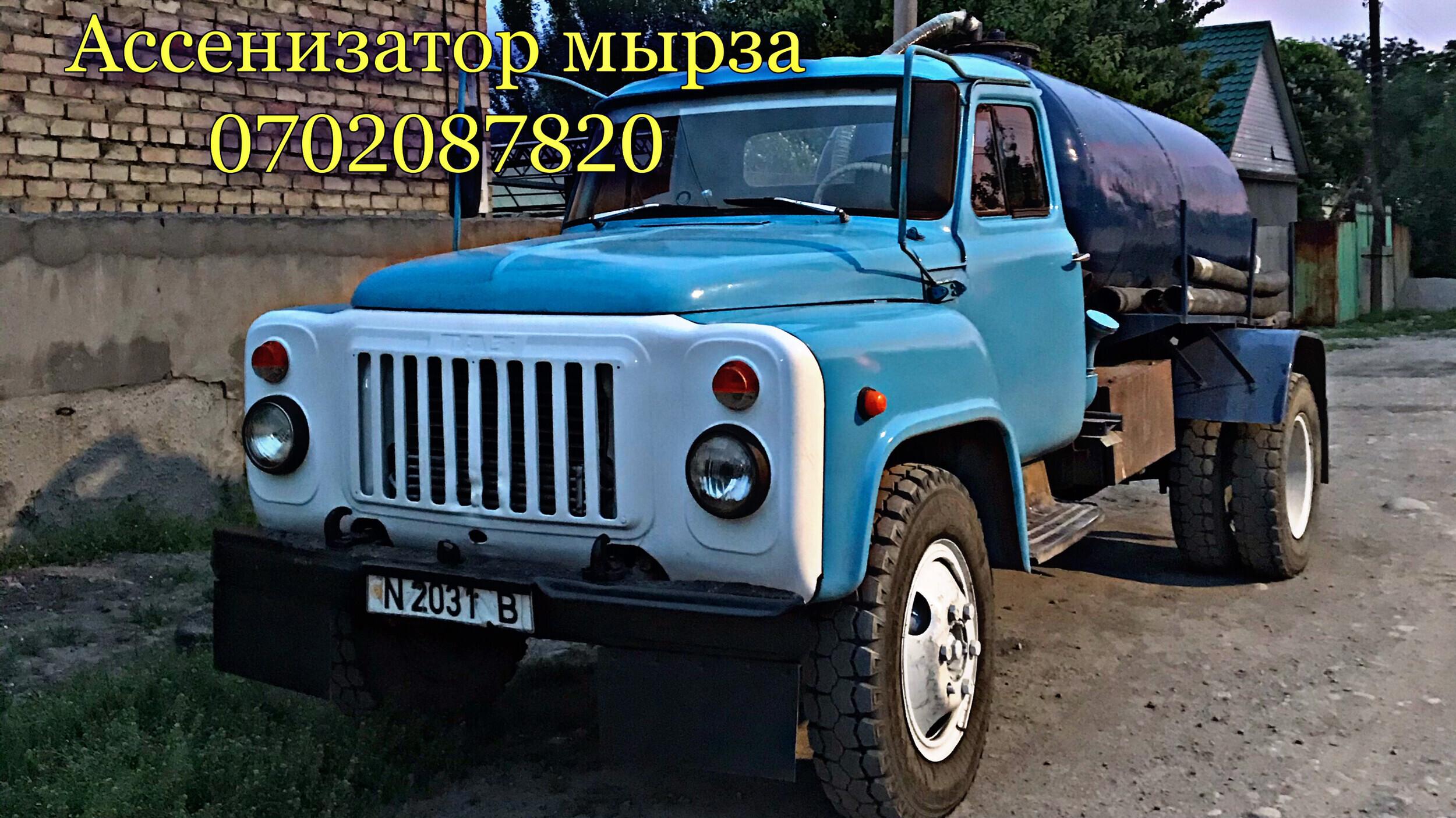 Ассенизатор мырза - Бизнес-профиль компании на lalafo.kg   Кыргызстан