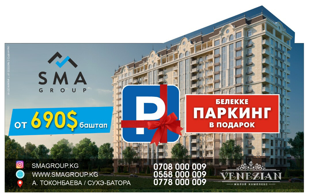 SMA GROUP - Бизнес-профиль компании на lalafo.kg   Кыргызстан