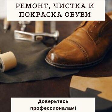 ремонт обувь в Кыргызстан: «Маленькая Италия»Ремонт обувиЧистка и покраска обуви и сумокРастяжка