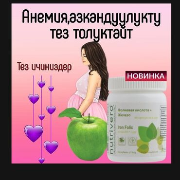 витамины амвей бишкек in Кыргызстан | ВИТАМИНЫ И БАД: Ипар бад 100% гарантия