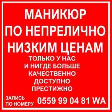 Шок-акция на маникюр, шеллак гель, акрил. Самые низкие цены в в Бишкек